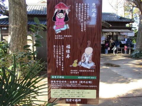 61麻賀多神社5