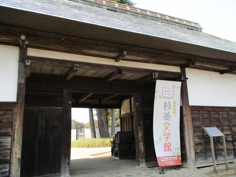 172杉並区立郷土博物館2