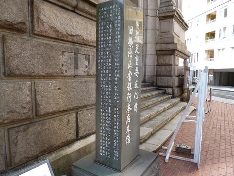 137神奈川県立歴史博物館4