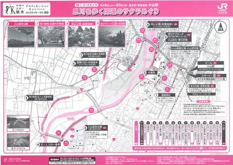 251コースマップ(小山1704)