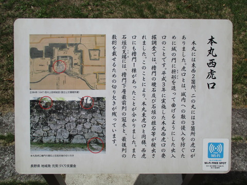 160西虎口櫓門跡2