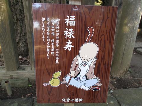 73麻賀多神社17