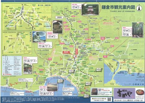 162鎌倉市観光案内図外面
