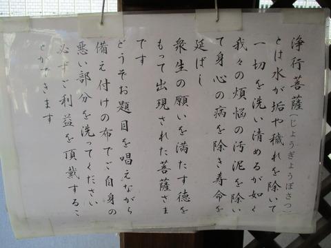 106浄行菩薩3