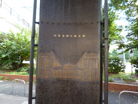 156鉄道発祥の地記念碑3