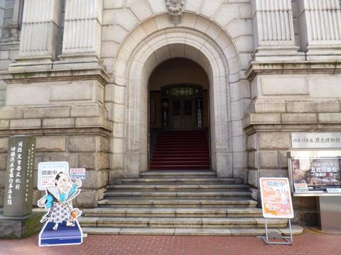 135神奈川県立歴史博物館2