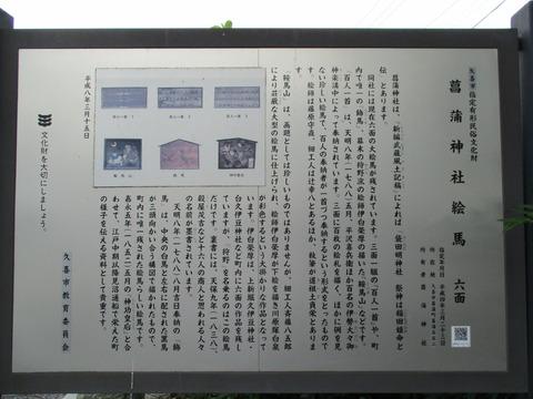 40菖蒲神社説明板2