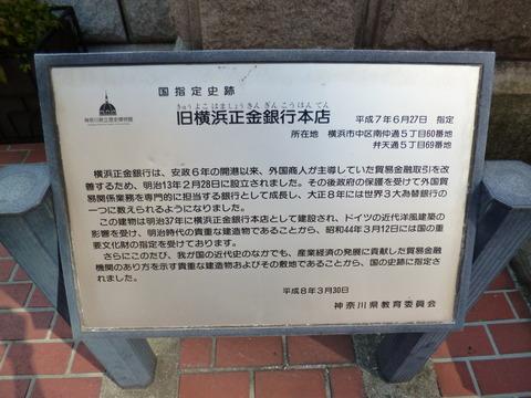 136神奈川県立歴史博物館3