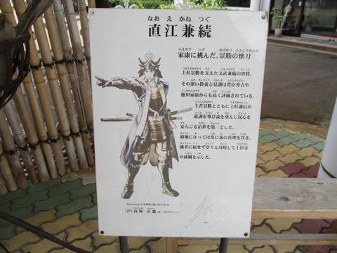 55直江兼続3