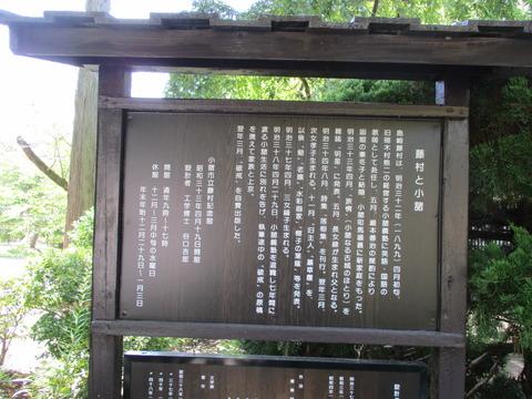 258藤村記念館2