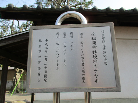 210南稲荷神社2