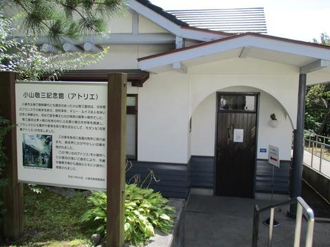 256小山敬三記念館(アトリエ)