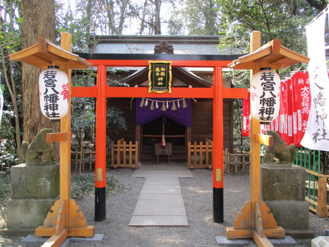 219若宮八幡神社・白幡宮・御嶽榛名神社2