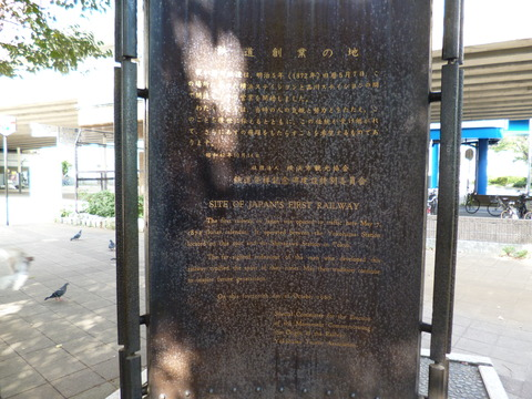 158鉄道発祥の地記念碑5