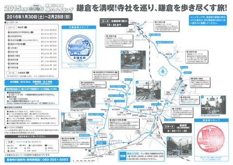 166コースマップ(鎌倉)表