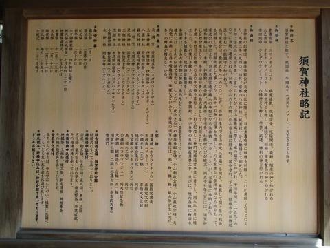 48須賀神社17