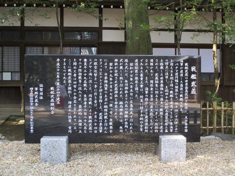 27戦艦武蔵の碑2
