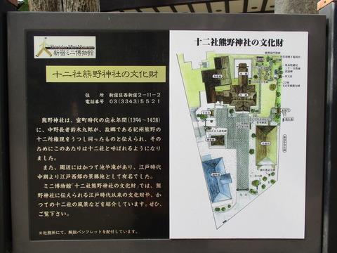 31熊野神社2