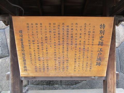21江戸城跡3