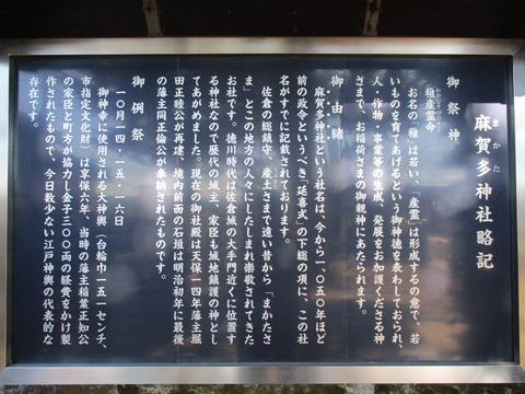 77麻賀多神社21