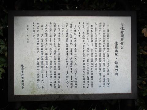264佐藤泰然・舜海の碑2