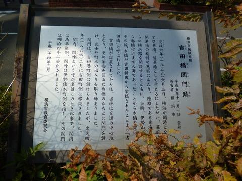 147吉田橋関門跡2