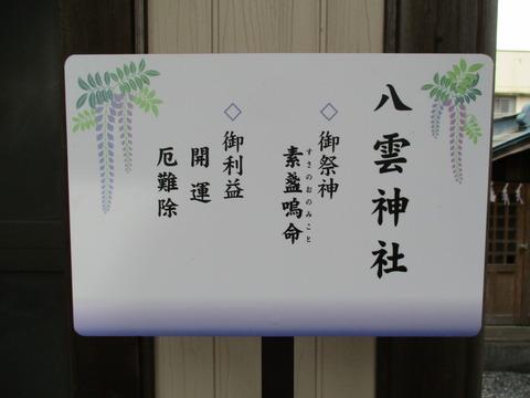 18八雲神社3