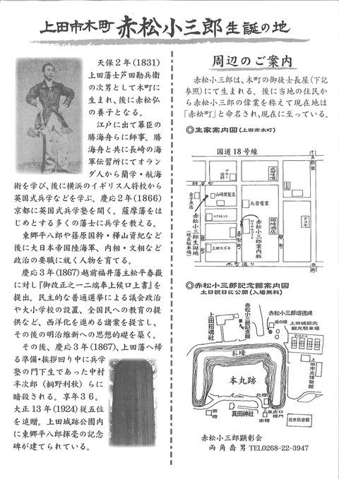 228赤松小三郎