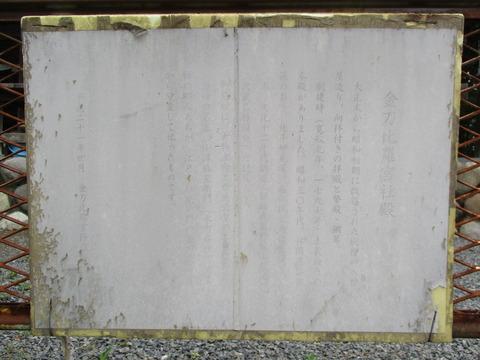35金刀比羅神社12