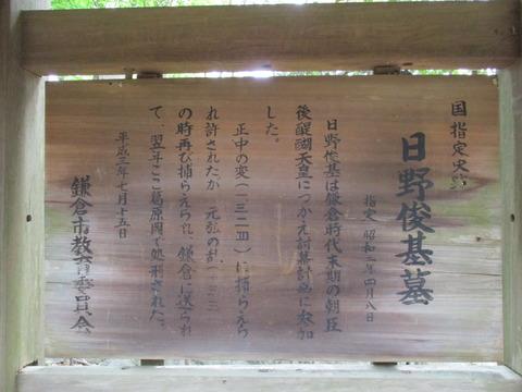 60日野俊基墓3