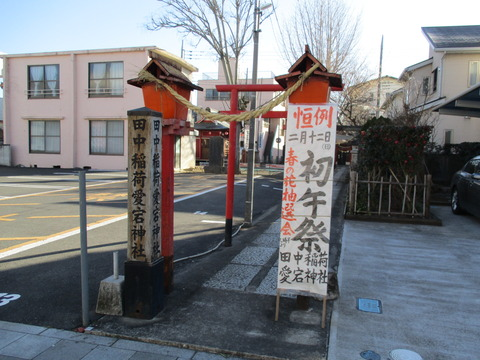 05田中稲荷愛宕神社1