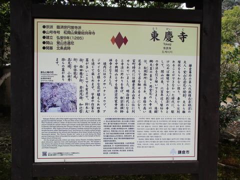 154東慶寺7