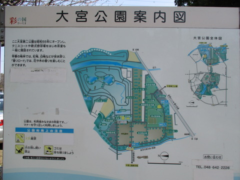 74大宮第二公園2