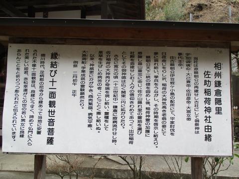 45佐助稲荷神社3