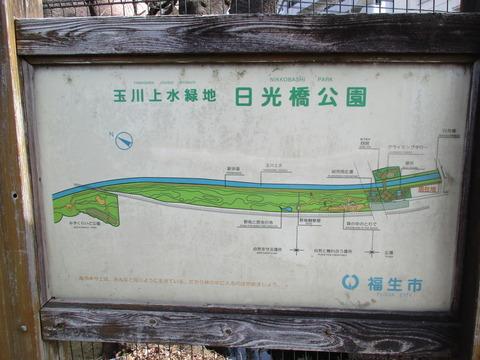 09日光橋公園2