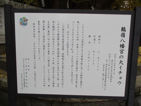 35鶴嶺八幡宮15