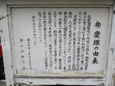 66弁慶塚5
