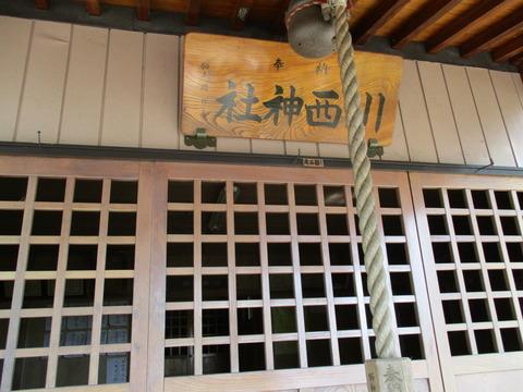 175川西神社4