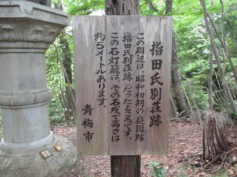 64指田氏別荘跡2