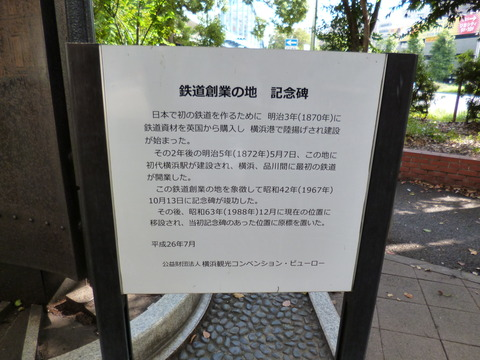 155鉄道発祥の地記念碑2