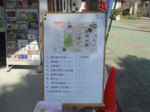 76長瀞駅3