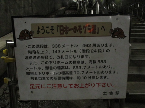 04土合駅3