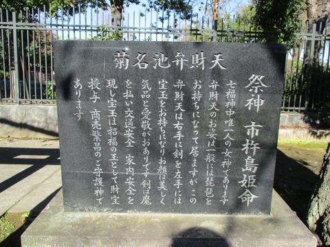 75菊名池弁財天10