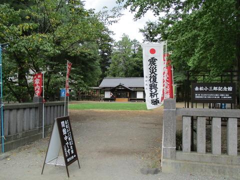 140赤松小三郎記念館前