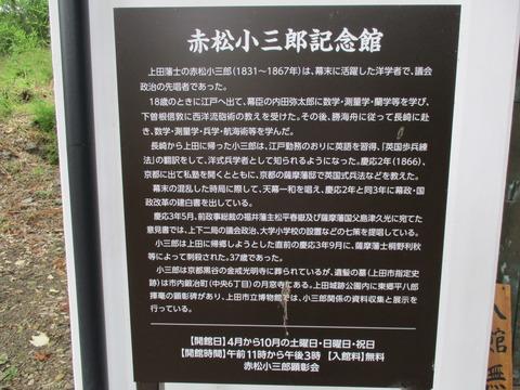 150赤松小三郎記念館4