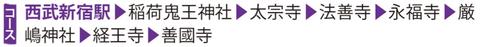 01コース(西武新宿1901)