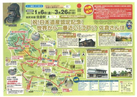 280コースマップ(佐倉1703)表