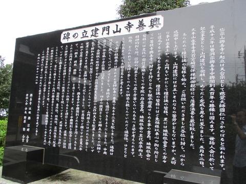 110興善寺山門2