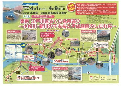 125コースマップ1(平井1704)表