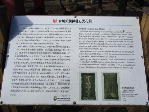 135氷川天満神社6